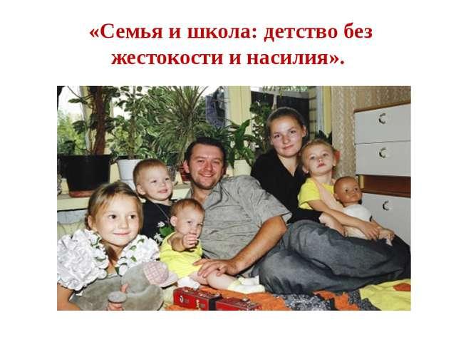 «Семья и школа: детство без жестокости и насилия».