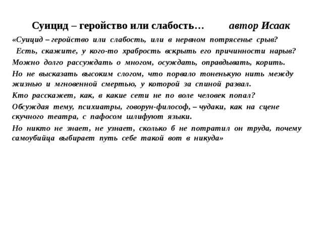Суицид – геройство или слабость… автор Исаак «Суицид – геройство или слабость...