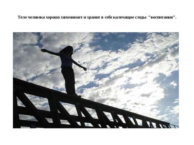 """Тело человека хорошо запоминает и хранит в себе калечащие следы """"воспитания""""."""