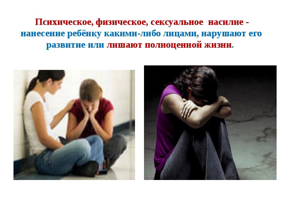 Психическое, физическое, сексуальное насилие - нанесение ребёнку какими-либо...