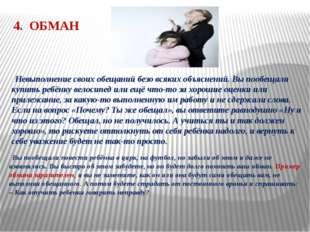 4. ОБМАН  Невыполнение своих обещаний безо всяких объяснений. Вы пообещали к