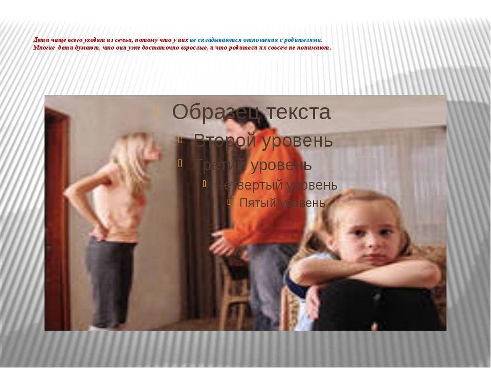 Дети чаще всего уходят из семьи, потому что у них не складываются отношения с...