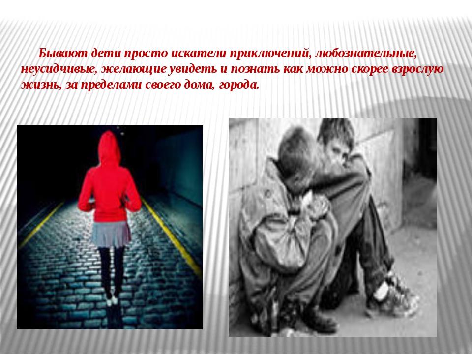 Бывают дети просто искатели приключений, любознательные, неусидчивые, желаю...