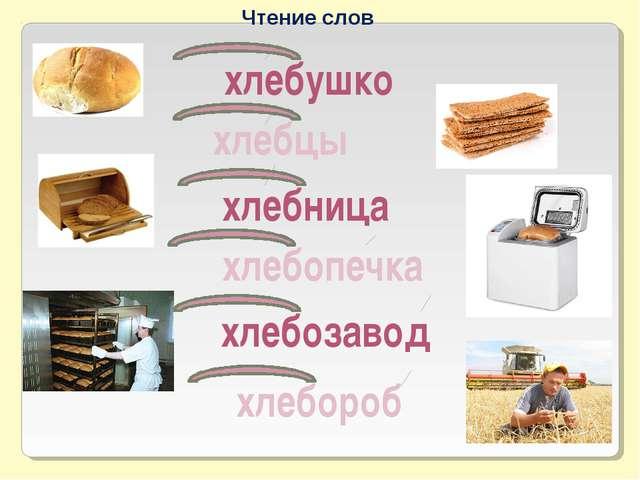 хлебушко хлебцы хлебница хлебопечка хлебозавод хлебороб Чтение слов