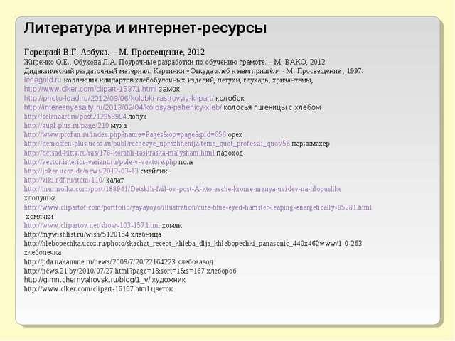Литература и интернет-ресурсы Горецкий В.Г. Азбука. – М. Просвещение, 2012 Жи...