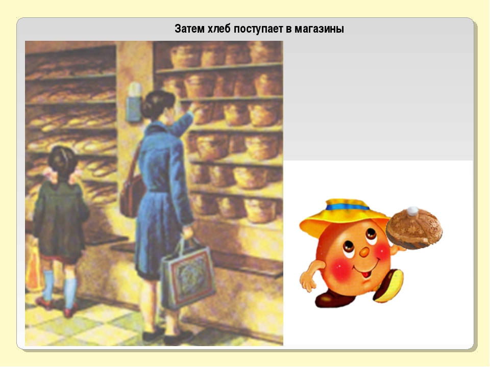 Затем хлеб поступает в магазины