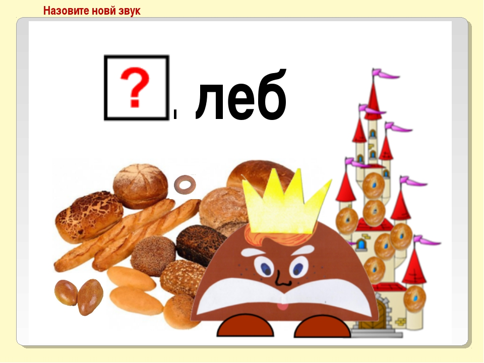 . леб Назовите новй звук