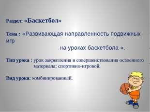 Раздел: «Баскетбол» Тема : «Развивающая направленность подвижных игр на урока