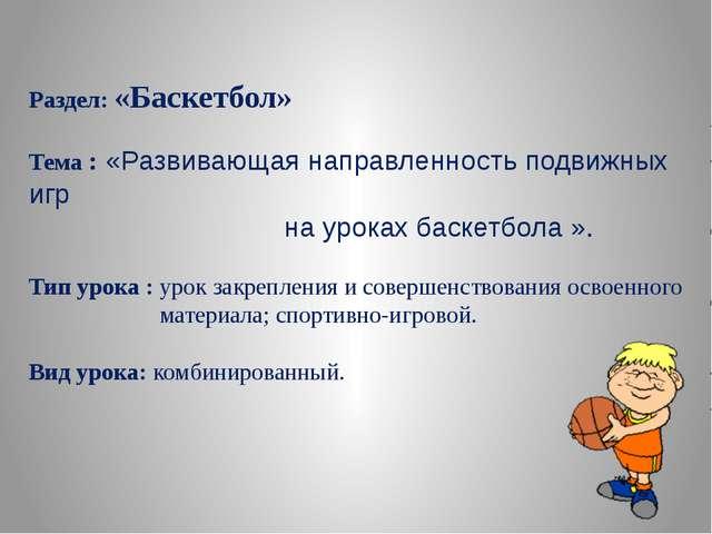 Раздел: «Баскетбол» Тема : «Развивающая направленность подвижных игр на урока...