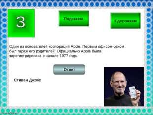 Один из основателей корпораций Apple. Первым офисом-цехом был гараж его родит