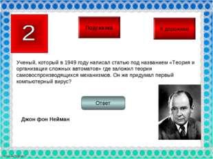 Ученый, который в 1949 году написал статью под названием «Теория и организаци