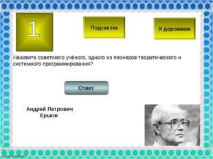 Назовите советского учёного, одного из пионеров теоретического и системного п