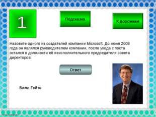 Назовите одного из создателей компании Microsoft. До июня 2008 года он являлс