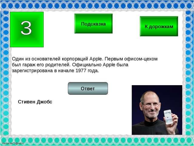 Один из основателей корпораций Apple. Первым офисом-цехом был гараж его родит...
