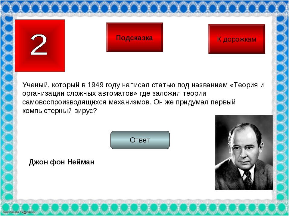 Ученый, который в 1949 году написал статью под названием «Теория и организаци...