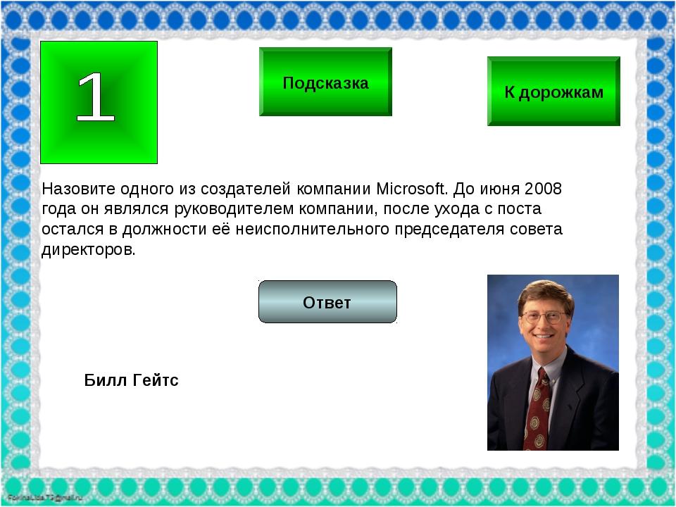Назовите одного из создателей компании Microsoft. До июня 2008 года он являлс...