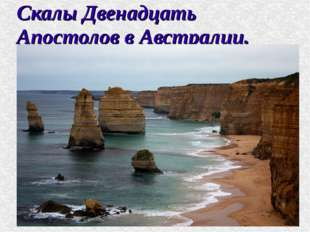 Скалы Двенадцать Апостолов в Австралии.