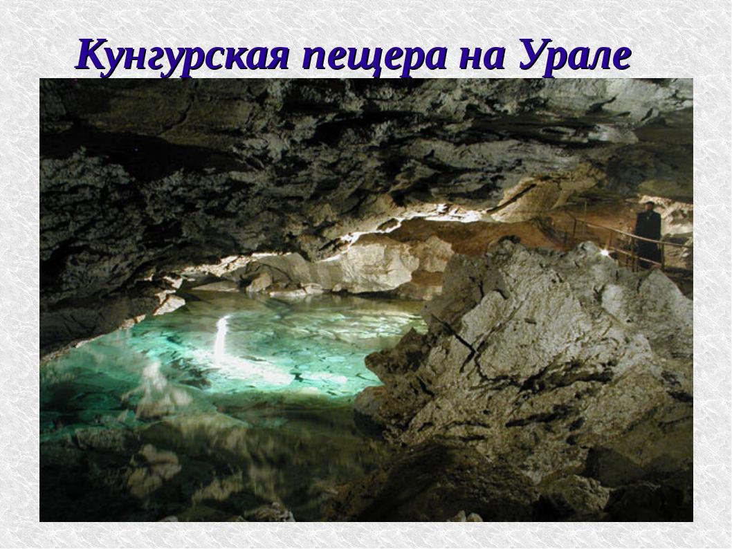 Кунгурская пещера на Урале