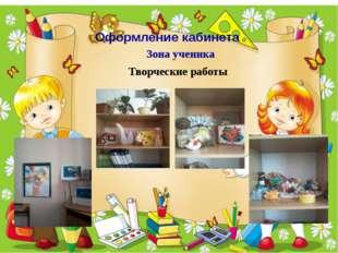Оформление кабинета Зона ученика Творческие работы