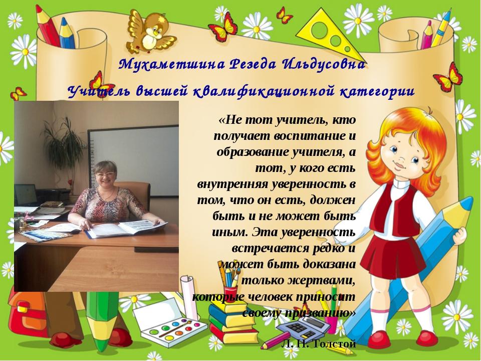 Мухаметшина Резеда Ильдусовна Учитель высшей квалификационной категории «Не...