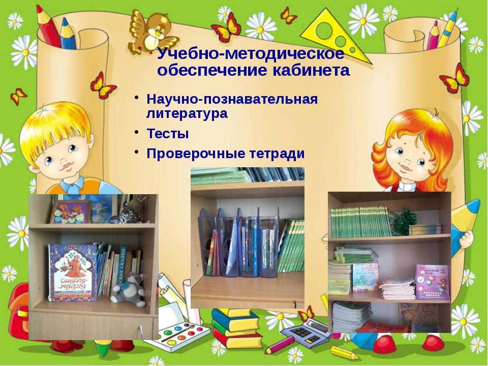 Учебно-методическое обеспечение кабинета Научно-познавательная литература Те...