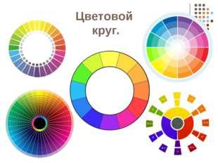Цветовой круг.