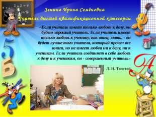 Зенина Ирина Семёновна Учитель высшей квалификационной категории «Если учите
