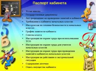 Паспорт кабинета Устав школы Государственные документы Акт-разрешение на про
