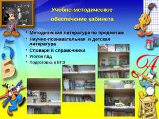 Учебно-методическое обеспечение кабинета Методическая литература по предмета