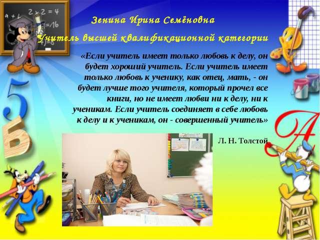 Зенина Ирина Семёновна Учитель высшей квалификационной категории «Если учите...