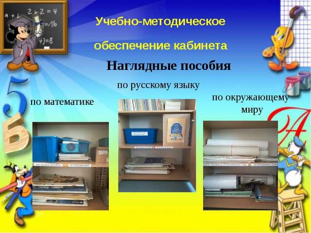 Учебно-методическое обеспечение кабинета по математике по русскому языку по...