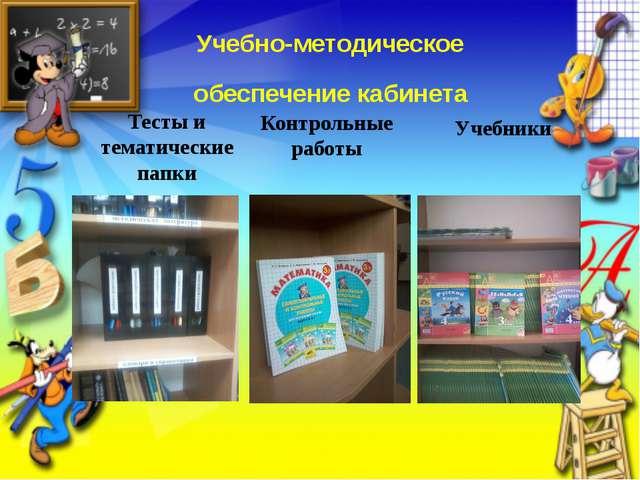 Учебно-методическое обеспечение кабинета Тесты и тематические папки Учебники...