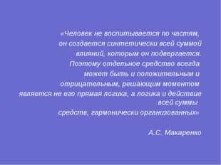«Человек не воспитывается по частям, он создается синтетически всей суммой вл