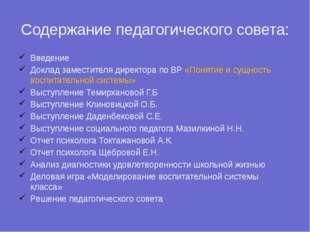 Содержание педагогического совета: Введение Доклад заместителя директора по В