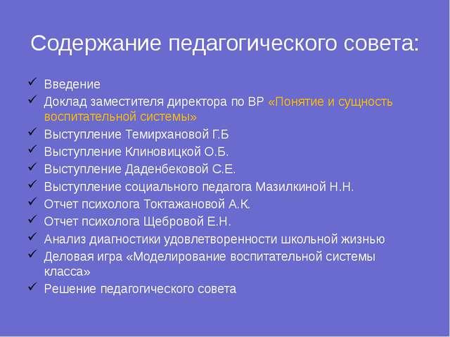 Содержание педагогического совета: Введение Доклад заместителя директора по В...