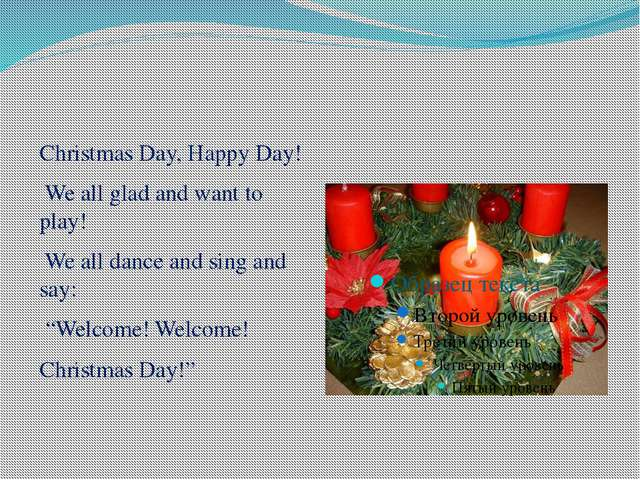 Christmas Day, Happy Day! We all glad and want to play! We all dance and sin...