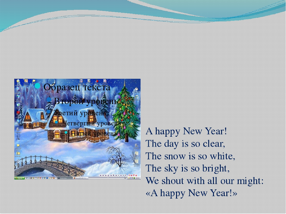A happy New Year! The day is so clear, The snow is so white, The sky is so b...