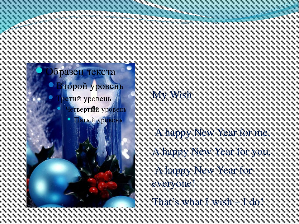 My Wish  A happy New Year for me, A happy New Year for you, A happy New Year...