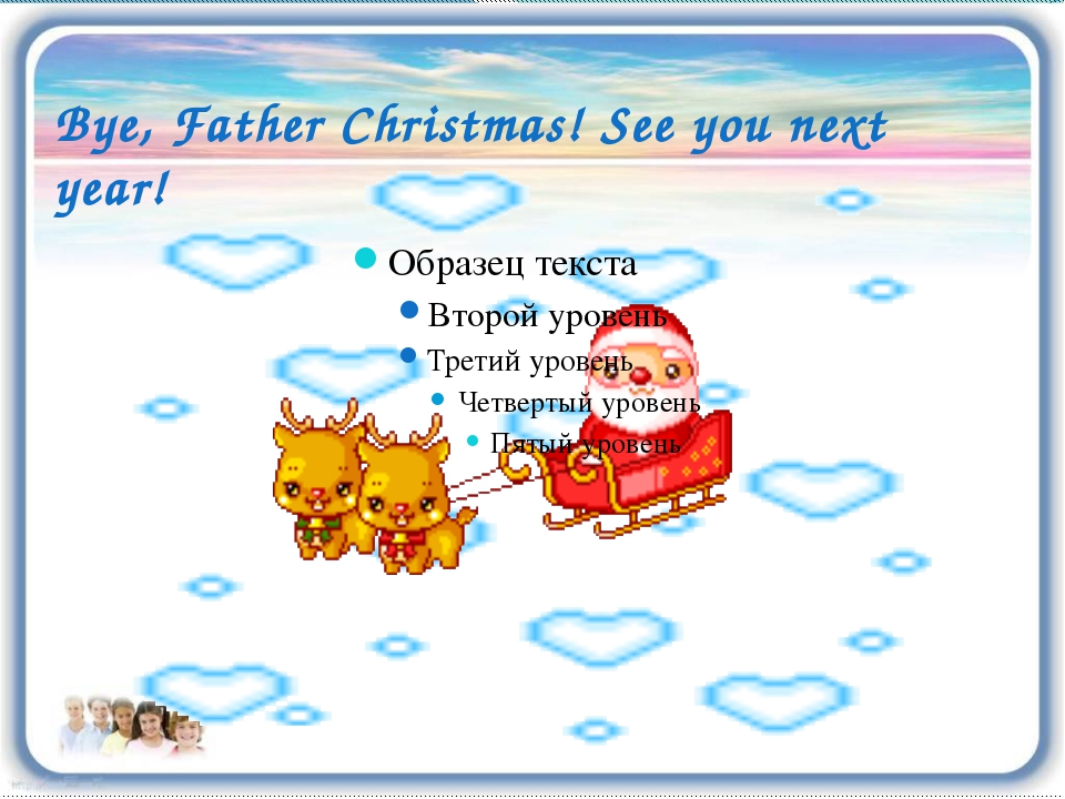 Bye, Father Christmas! See you next year!