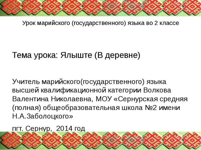 Урок марийского (государственного) языка во 2 классе Тема урока: Ялыште (В д...