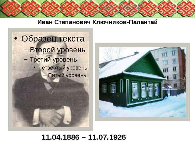 Иван Степанович Ключников-Палантай 11.04.1886 – 11.07.1926