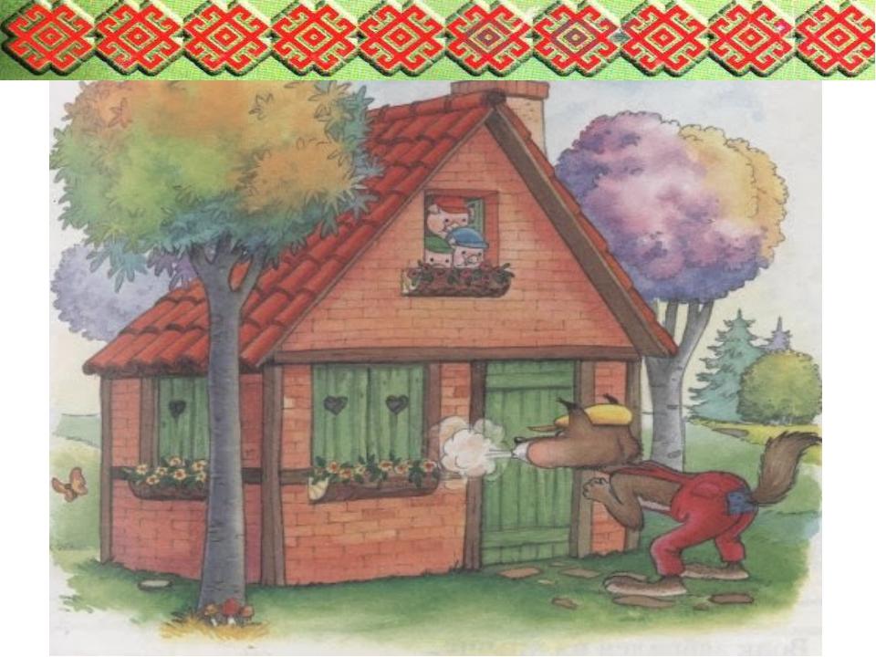названием картинка каменного домика трех поросят когда-то выглядел