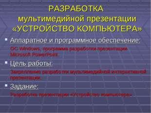 РАЗРАБОТКА мультимедийной презентации «УСТРОЙСТВО КОМПЬЮТЕРА» Аппаратное и пр