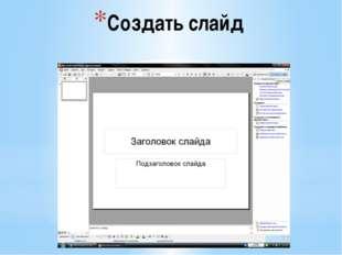 Создать слайд