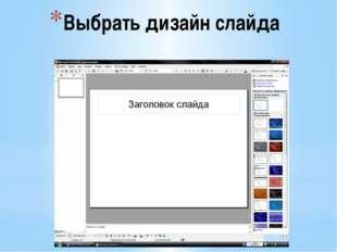 Выбрать дизайн слайда