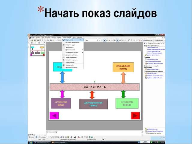 Начать показ слайдов