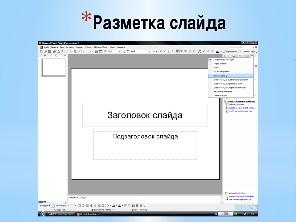 Разметка слайда