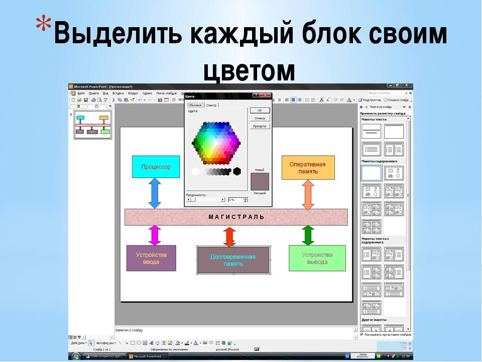 Выделить каждый блок своим цветом