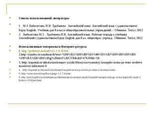 Список использованной литературы 1. М.З. Биболетова, Н.Н. Трубанева. Английск