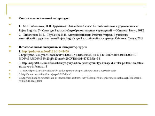 Список использованной литературы 1. М.З. Биболетова, Н.Н. Трубанева. Английск...